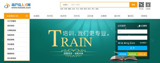 葫芦岛培训教育网正式上线