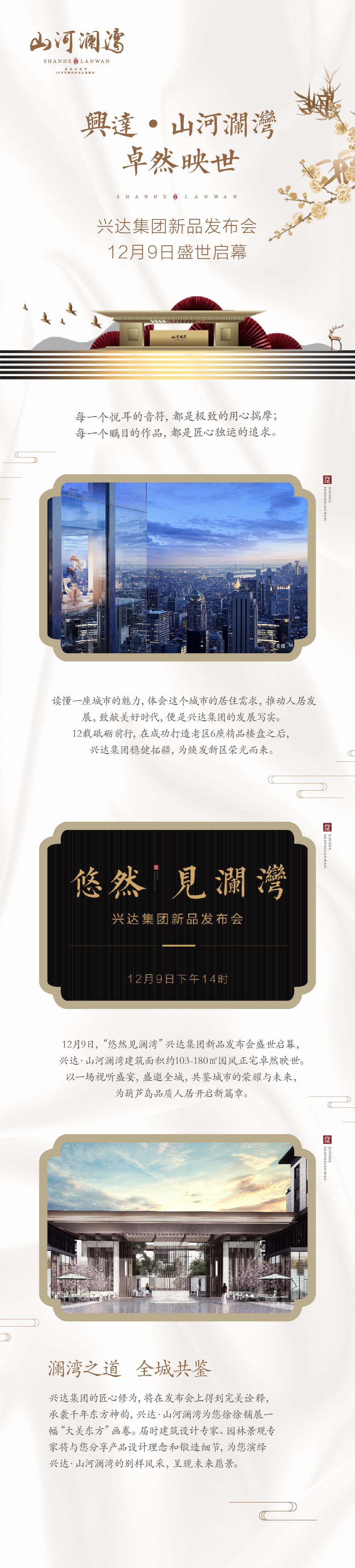 兴达集团新品发布会 12月9日盛大启幕
