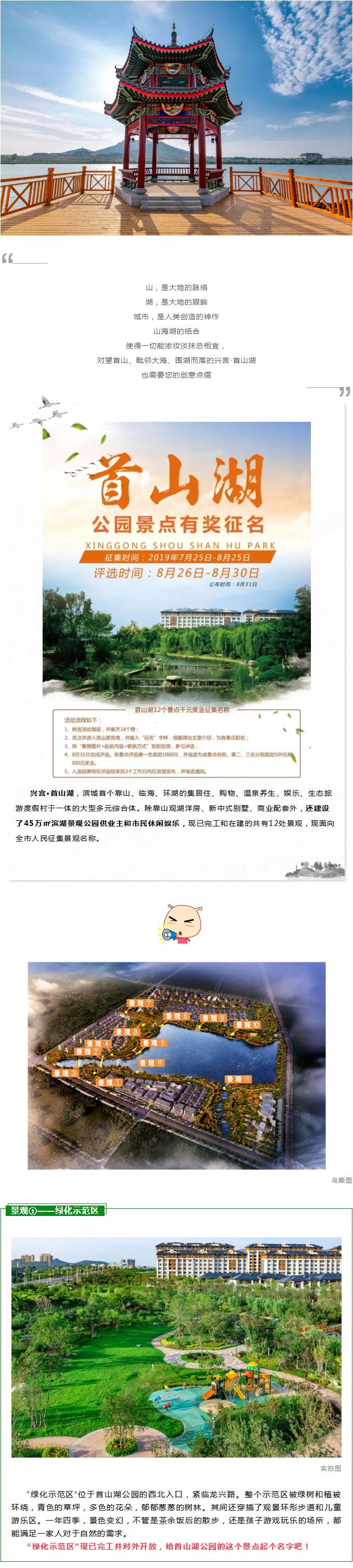 興宮·首山湖12處景觀有獎征名,創意點綴等您參與!