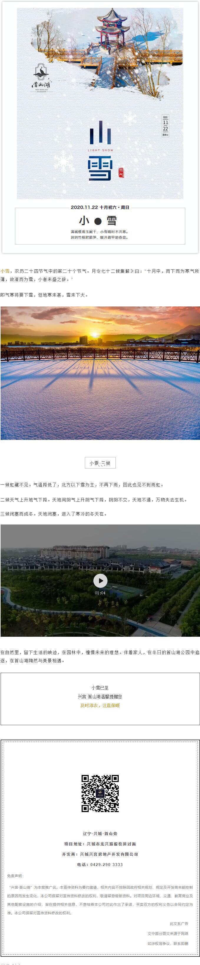 小雪丨兴宫·首山湖