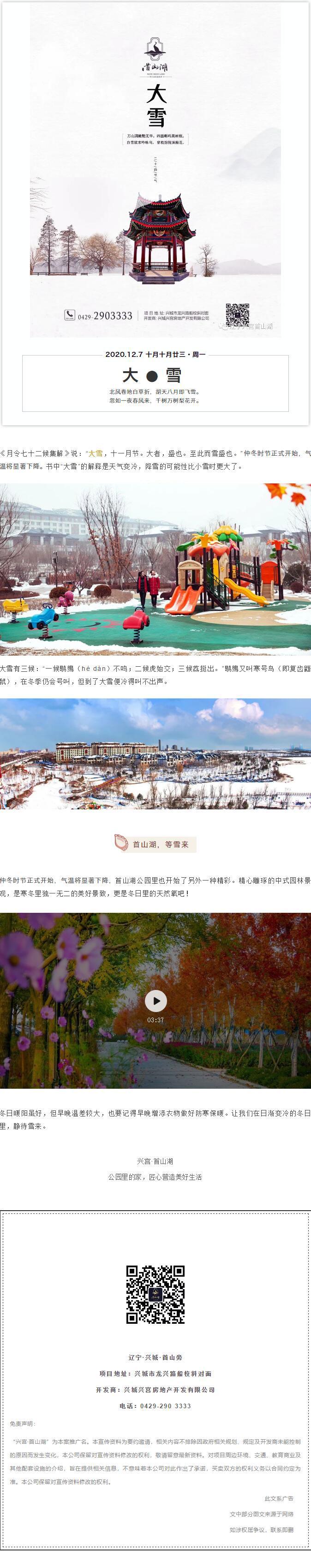 大雪 | 兴宫·首山湖